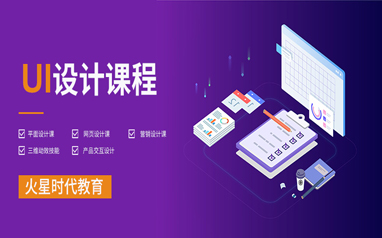 西安UI设计培训课程