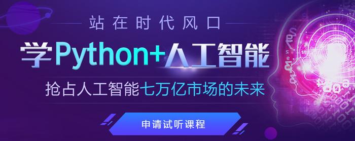 成都Python+人工智能培訓課程