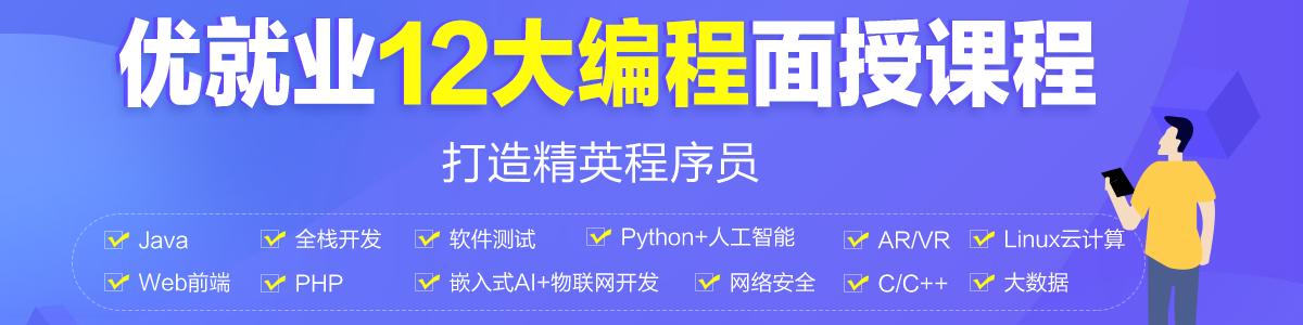 杭州优就业IT培训