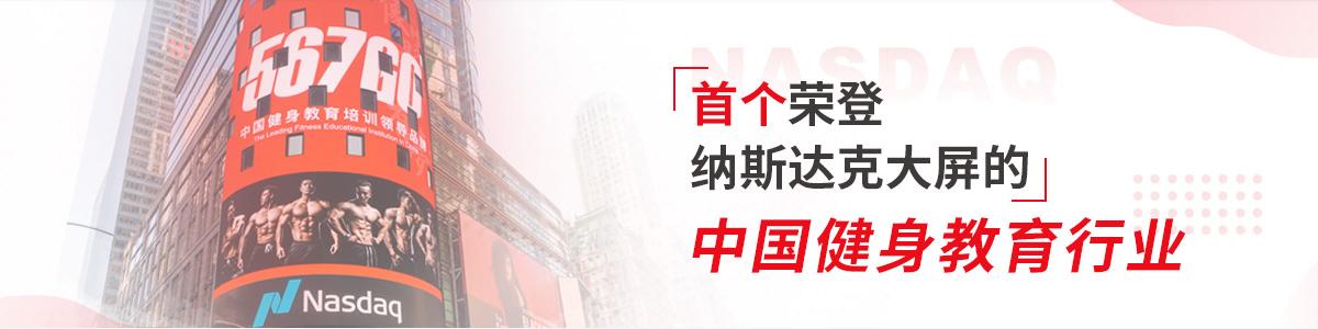上海567GO健身教练培训机构