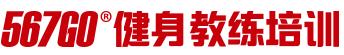 苏州567GO健身教练培训机构