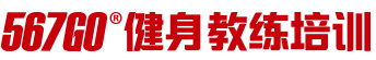 广州567GO健身教练培训机构