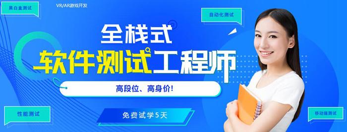 南宁软件测试工程师培训课程