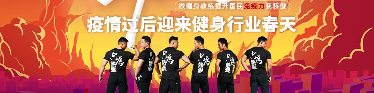 大连567GO健身教练培训机构