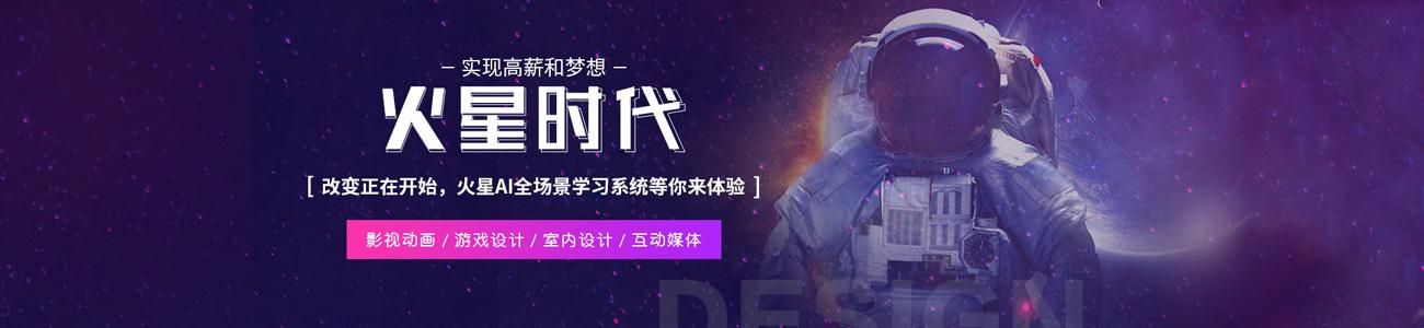 武汉火星时代UI设计培训