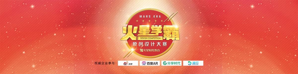 武汉火星时代设计培训学校