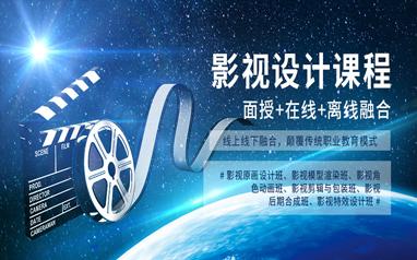武汉影视设计培训课程