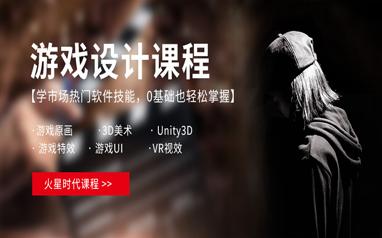 武汉游戏设计培训课程