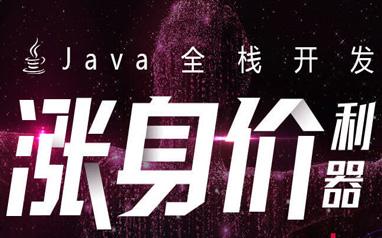 南宁Java全栈开发课程