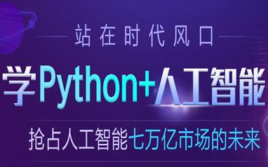 南宁Python+人工智能培训课程