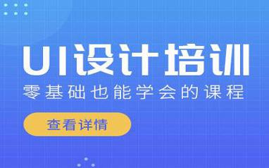 南宁UI交互设计培训课程