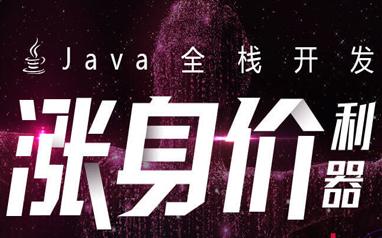 重慶Java全棧開發課程