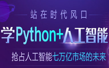 重慶Python+人工智能培訓課程