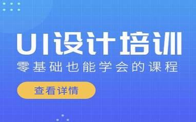 重慶UI交互設計培訓課程