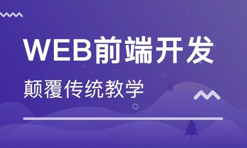 南京Web前端工程师培训课程