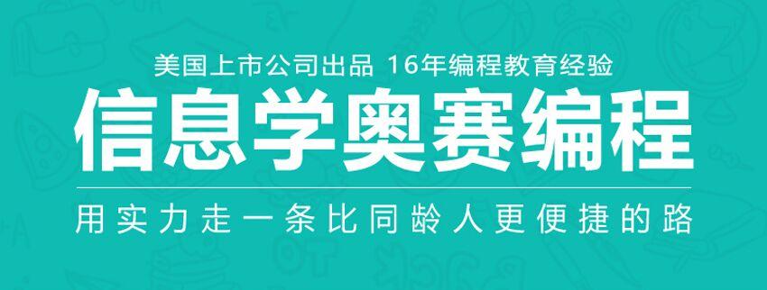 南京信息学奥赛培训学校-机构-班