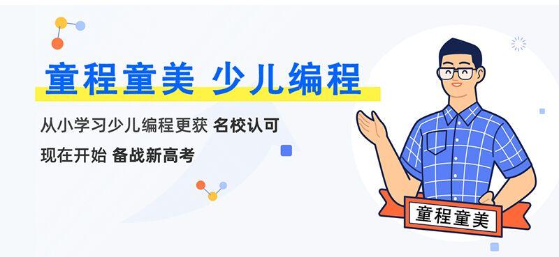 上海中小学编程培训学校