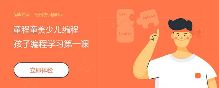 上海少儿电脑编程培训班