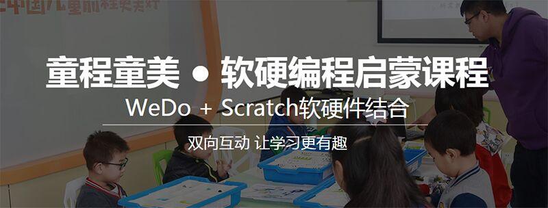 上海童程童美儿童编程兴趣班