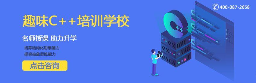 上海中小学C++编程培训学校