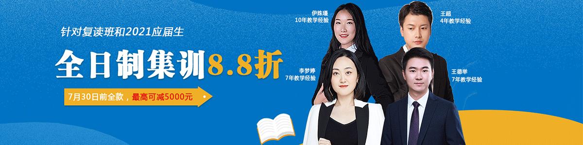 8.8折全日制集训