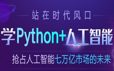 合肥Python+人工智能培训课程