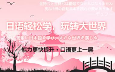 上海樱花青少年日语培训