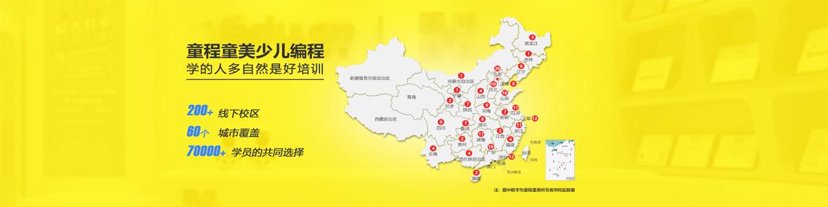 南京童程童美儿童编程培训学校