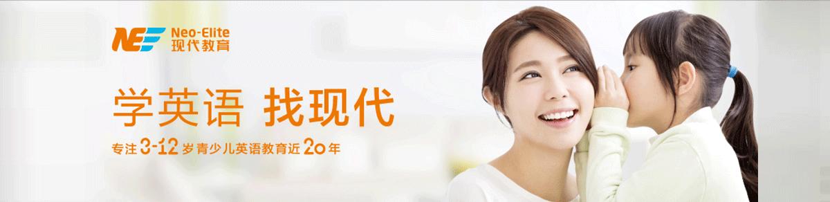 上海现代青少儿英语