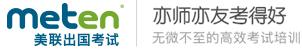 北京美联雅思托福培训学校