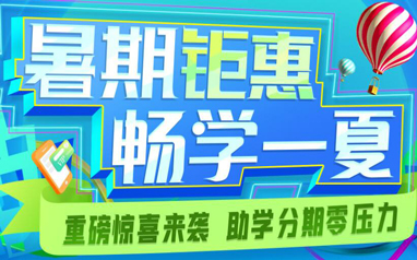上海IT培训暑假班课程