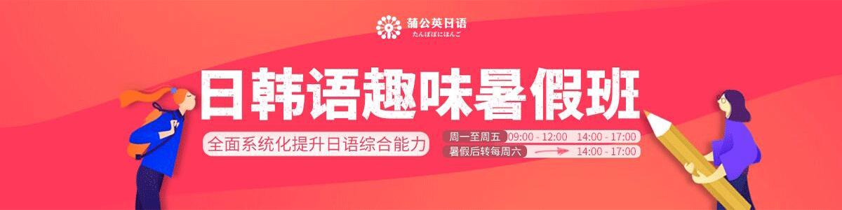东莞蒲公英日语培训学校