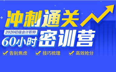 杭州初级会计冲刺班