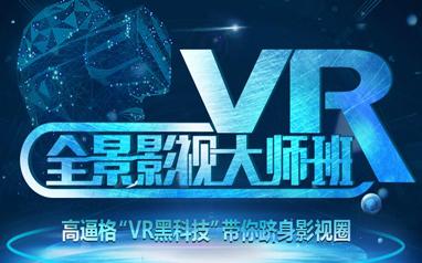 上海影视VR培训课程