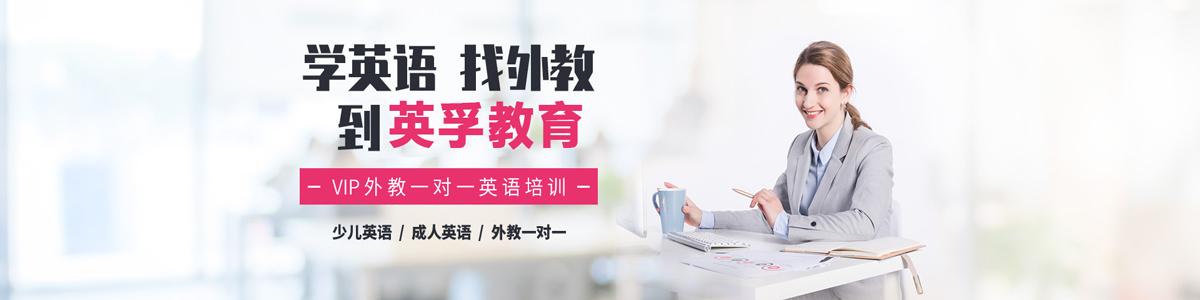 北京英孚英语培训学校