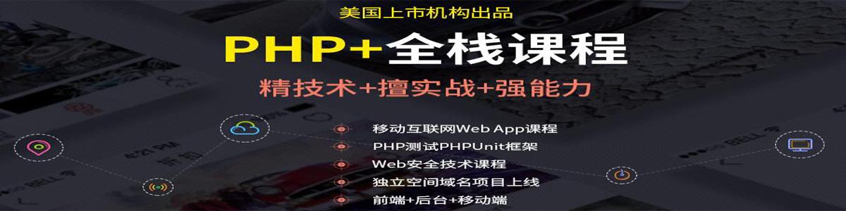 达内PHP+全栈课程