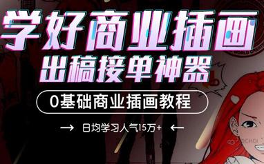 上海商业插画设计课程