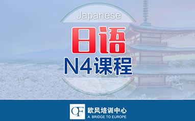 无锡欧风小语种培训-日语N4课程