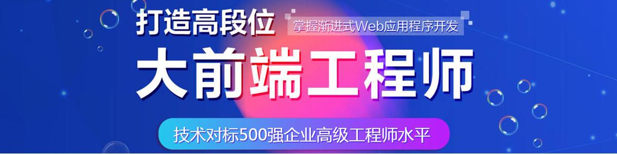 上海非凡学院大前端工程师培训