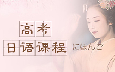 高考日语学习辅导班