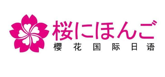 南昌樱花国际日语学校