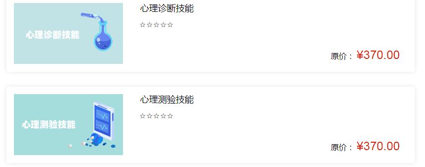 渊大2021年心理咨询师培训班