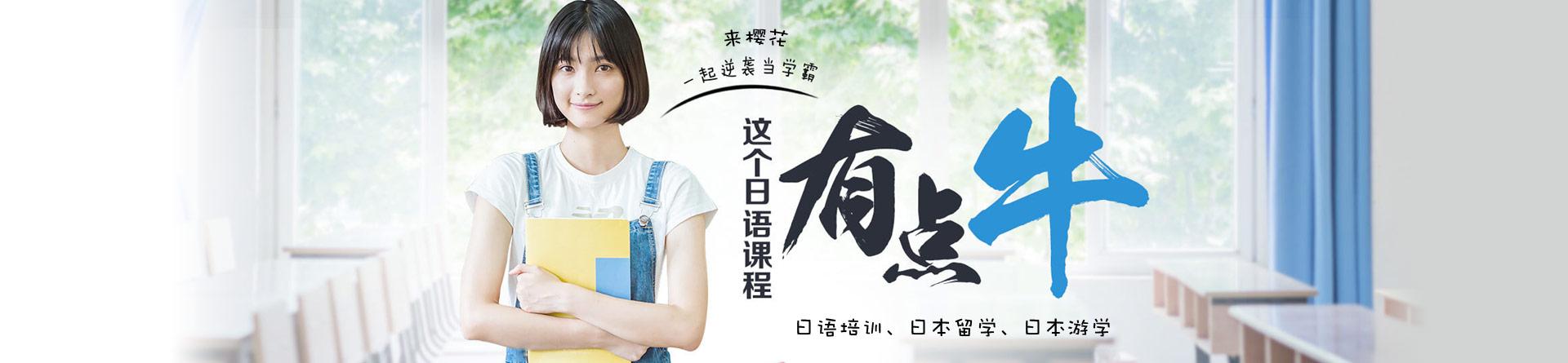 南宁樱花国际日语培训学校