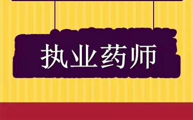 渊大2021年执业药师培训班