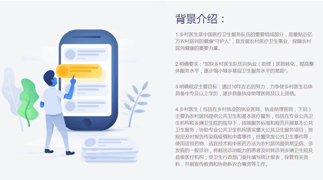乡村医师背景介绍-兰州渊大教育