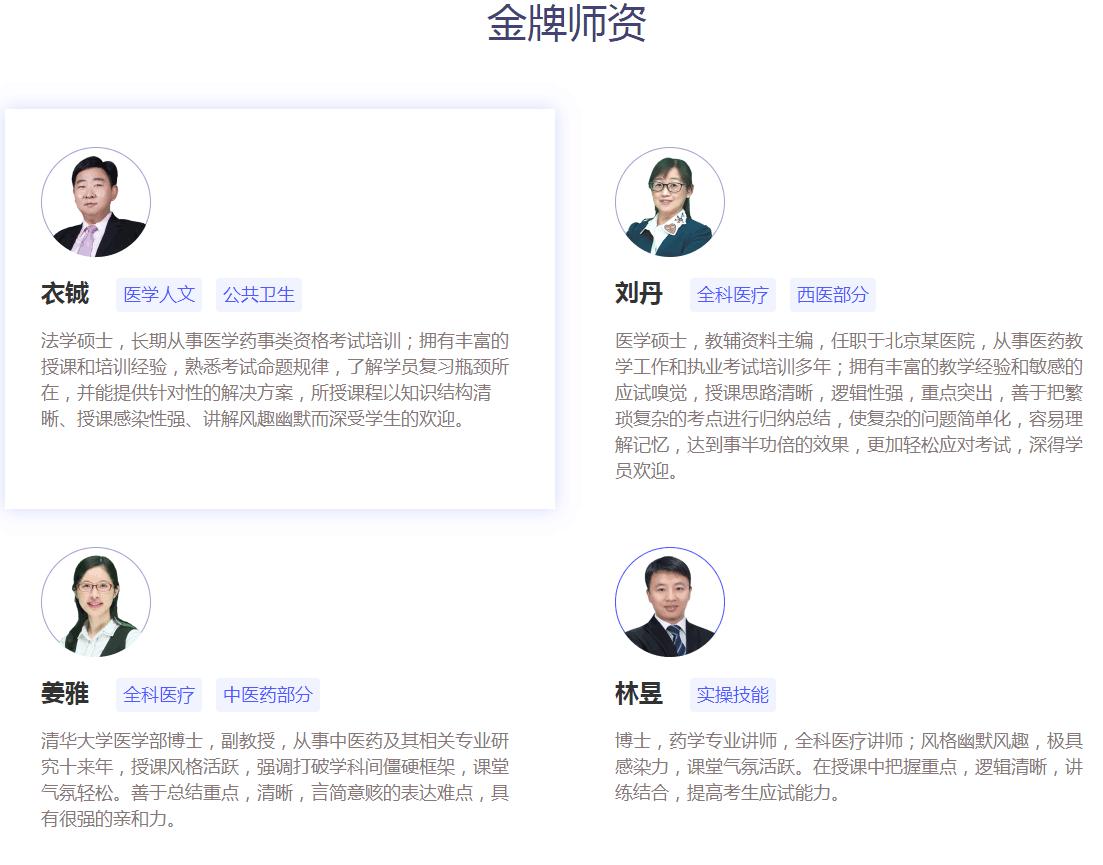 乡村医师师资介绍-兰州渊大教育