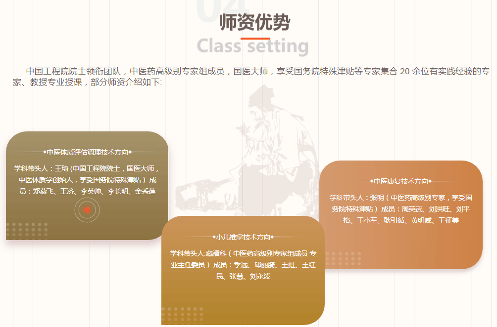 师资介绍-呼和浩特渊大教育