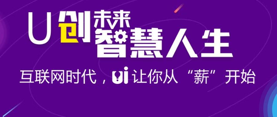 武漢UI設計培訓學校