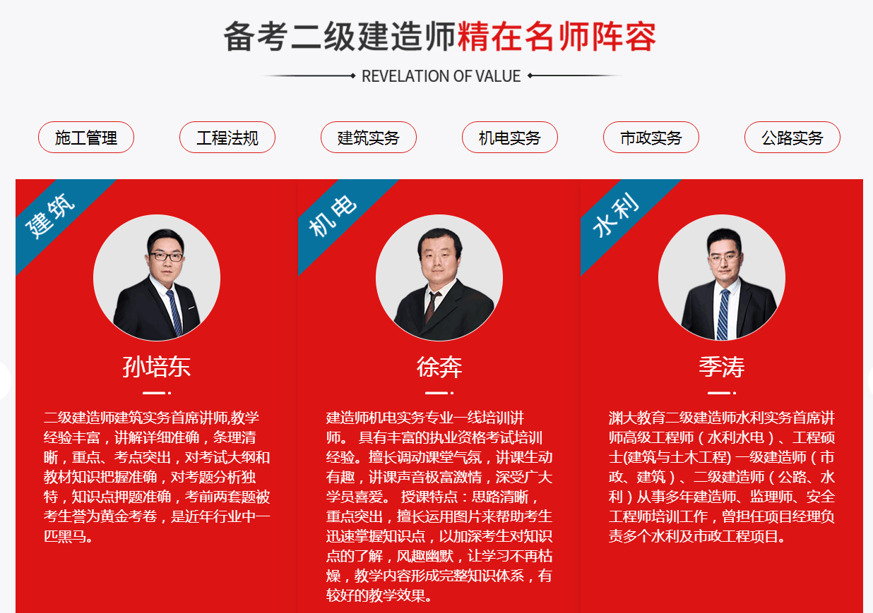 师资介绍-渊大教育-二级建造师