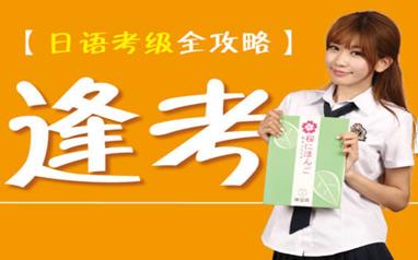 青島日語考級課程培訓